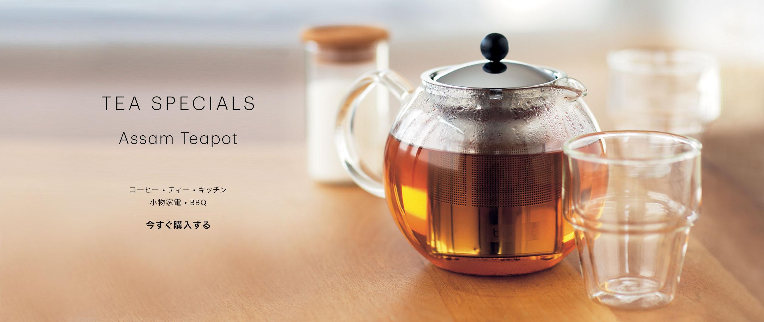 BJP - Tea Specials