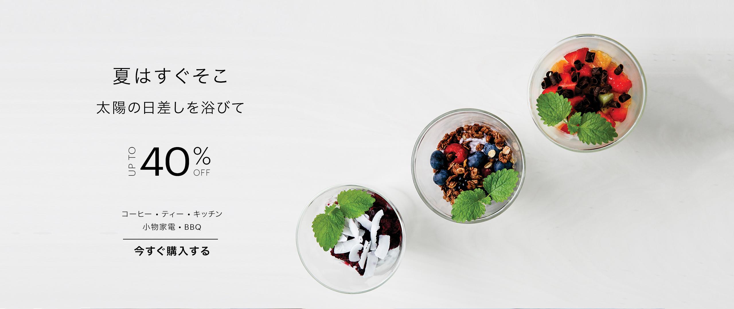 BJP [JA] - Tastes Like Summer